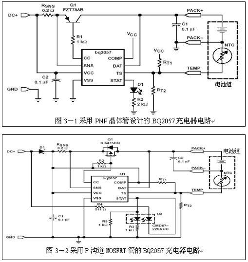 4.结束语 在我们所设计的便携式电子仪器中,选择了BQ2057W芯片设计仪器的7.2V锂离子电池组充电电路,该充电电路非常简单,整个充电过程及状态显示均由BQ2057单独实现,整个电源管理模块简单可靠,该充电器电路对于涉及到锂电池充电要求的电子系统设计很有价值。
