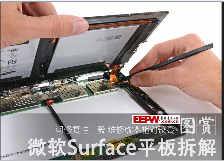 Surface平板拆解!设计严谨维修难度高(上)